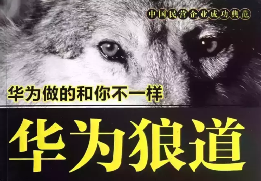 Wolf Spirit The Secret Weapon Of China S Tech Giants